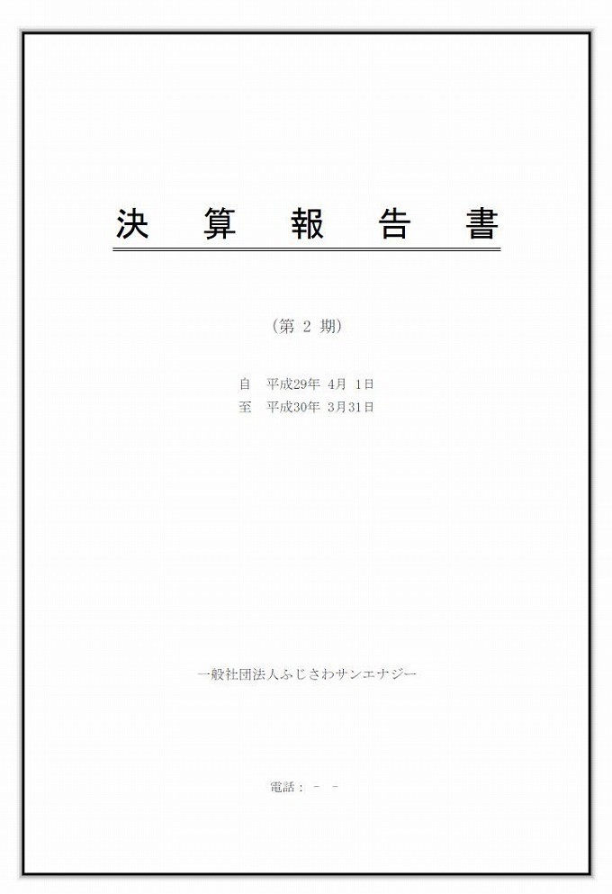 決算報告書(2期)1.jpg
