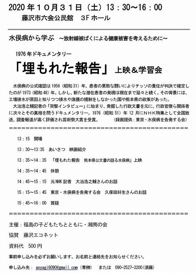 10月31日講演会.jpg