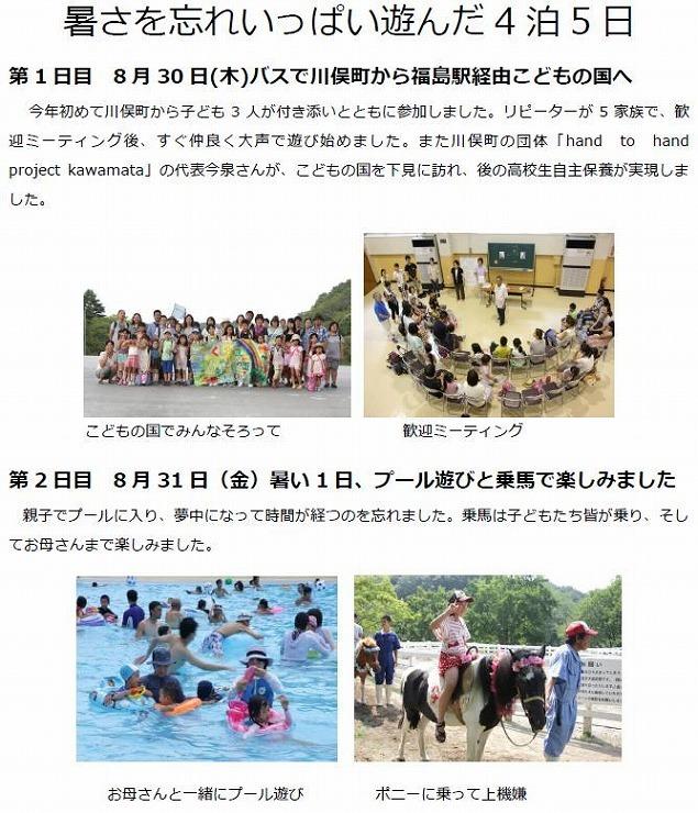 2015夏報告書2.jpg