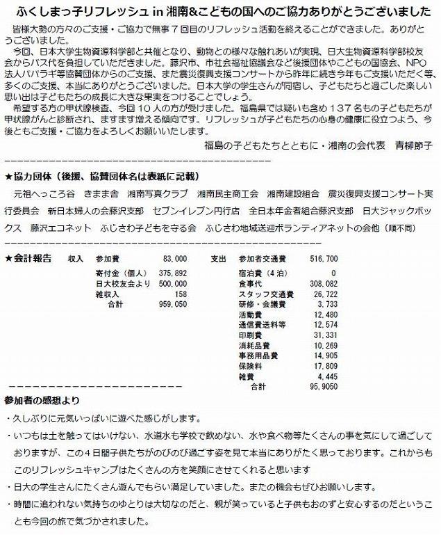 2015夏報告書4.jpg