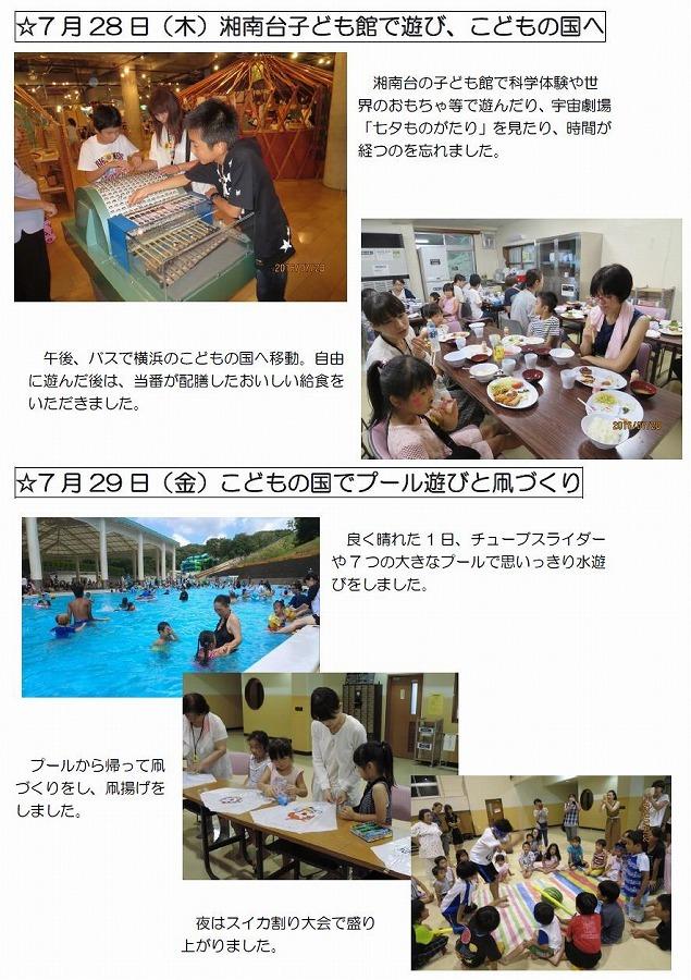 2016夏報告3.jpg