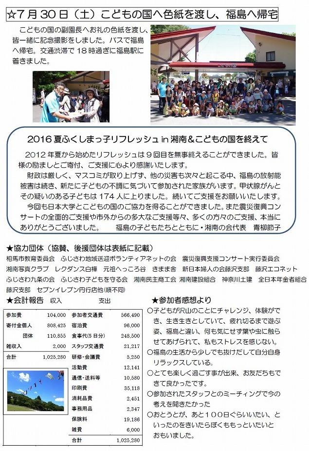2016夏報告4.jpg