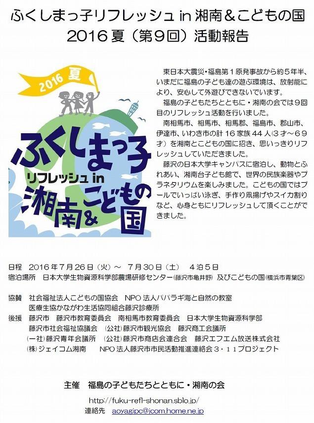 2016夏報告1.jpg