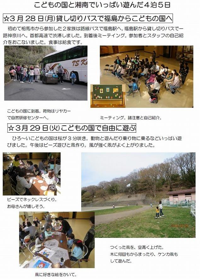 2016春報告2.jpg