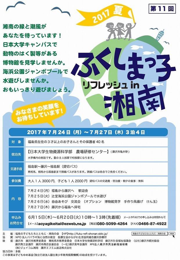 2017夏募集.jpg