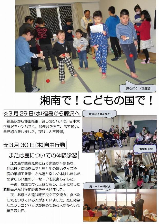 2017春報告2.jpg