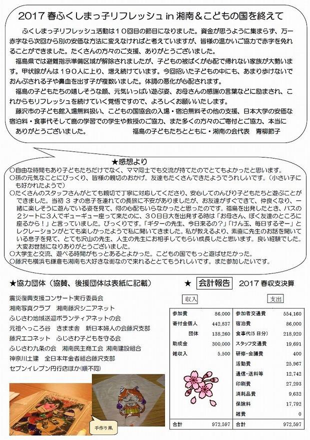 2017春報告4.jpg