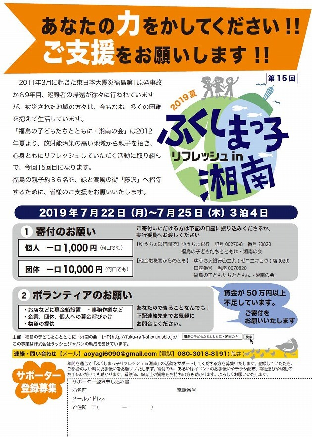 2019夏支援.jpg