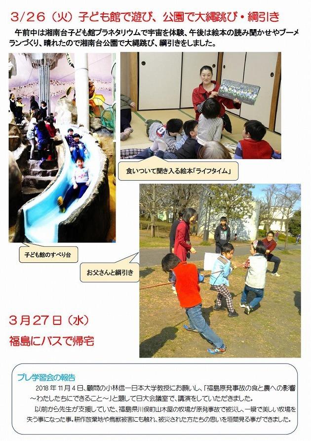 2019春報告書3.jpg