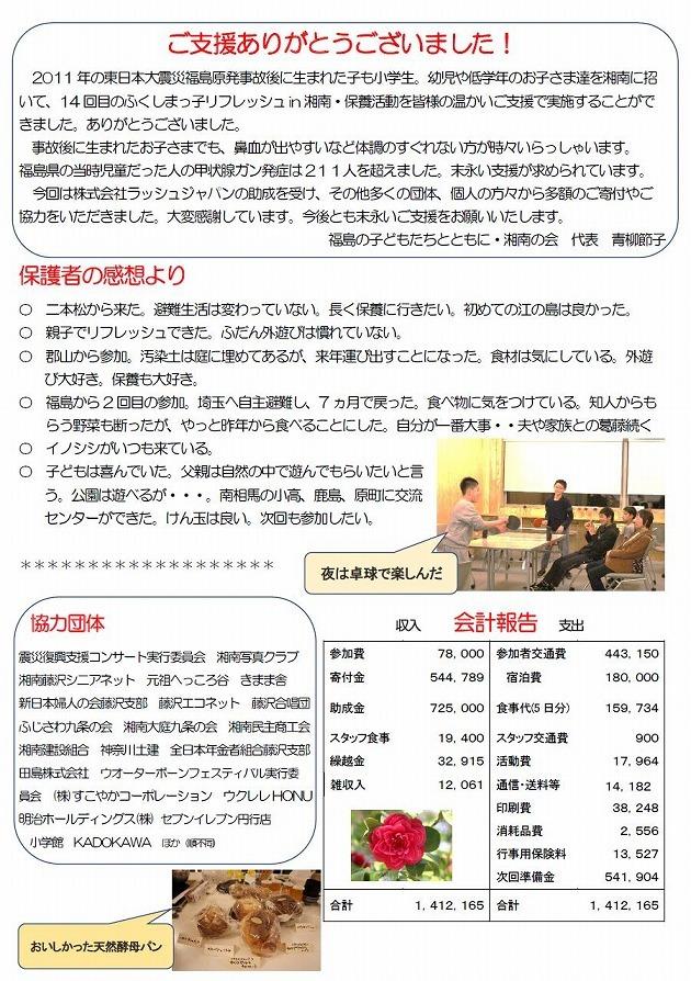 2019春報告書4.jpg