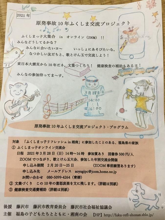 ふくしま交流プロジェクトチラシ (002).jpg