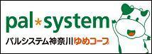パルシステム.JPG