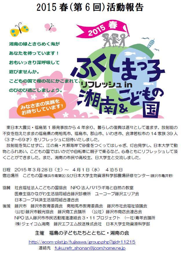 2015春報告書1.JPG