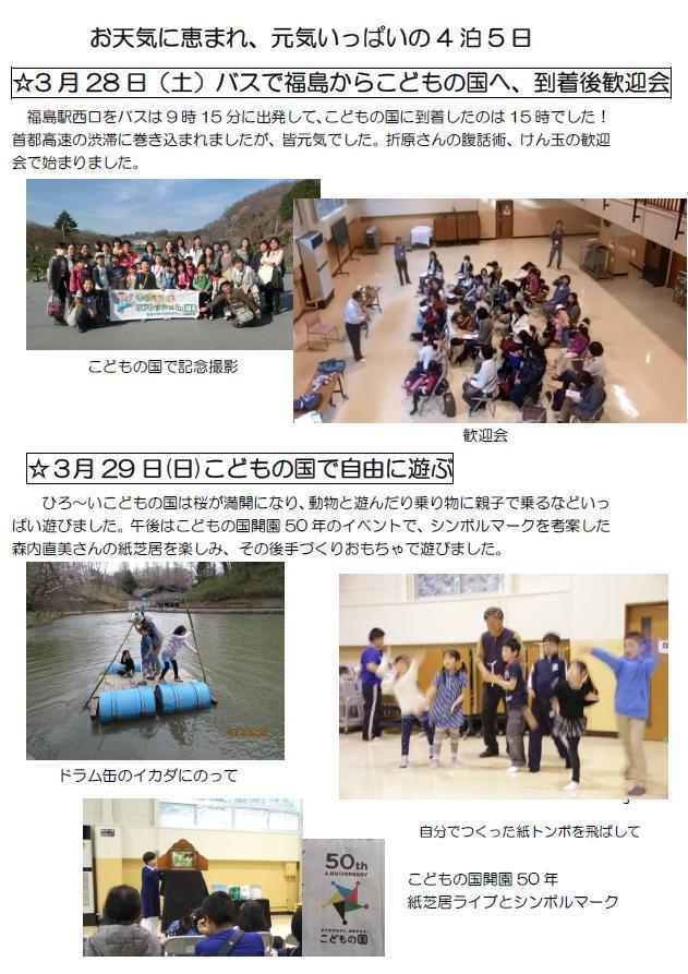 2015春報告書2.JPG