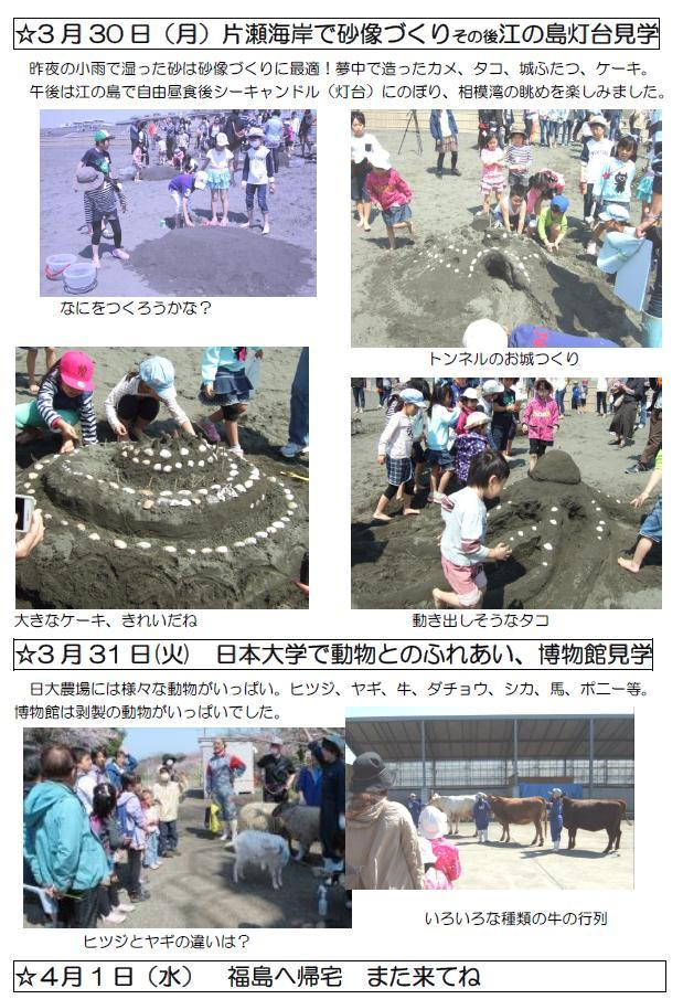 2015春報告書3.JPG