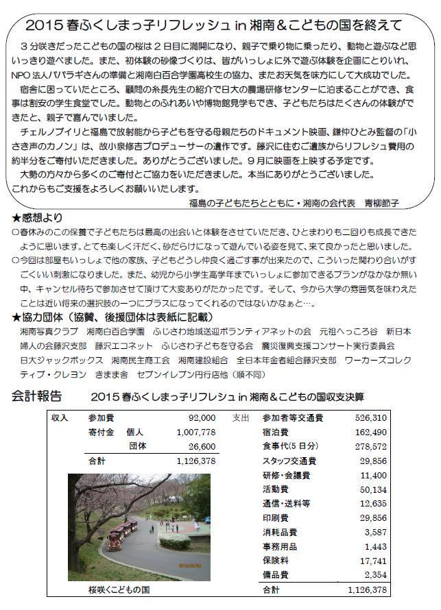 2015春報告書4.JPG