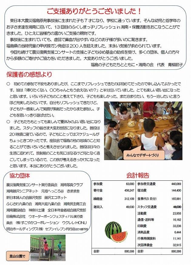 2018夏 報告4.jpg