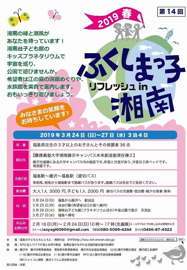 2019春 募集.jpg